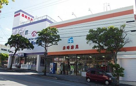 赤峰家具本店画像