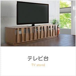 テレビ台商品一覧へ