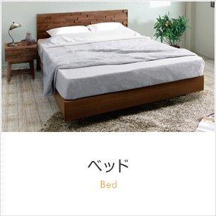 ベッド商品一覧へ