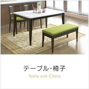 テーブル・椅子商品一覧へ