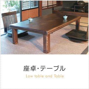 座卓・テーブル商品一覧へ