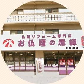 仏壇の赤峰 大山店