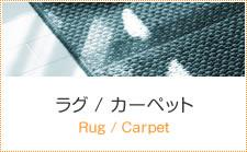 ラグ/カーペット
