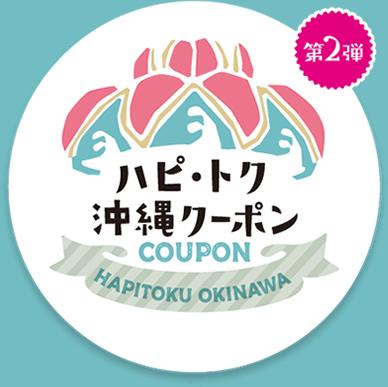 ハピ・トク沖縄クーポン